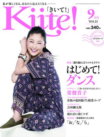 kiite!9月号2015