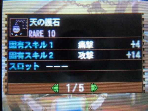 痛撃4 攻撃14 ---