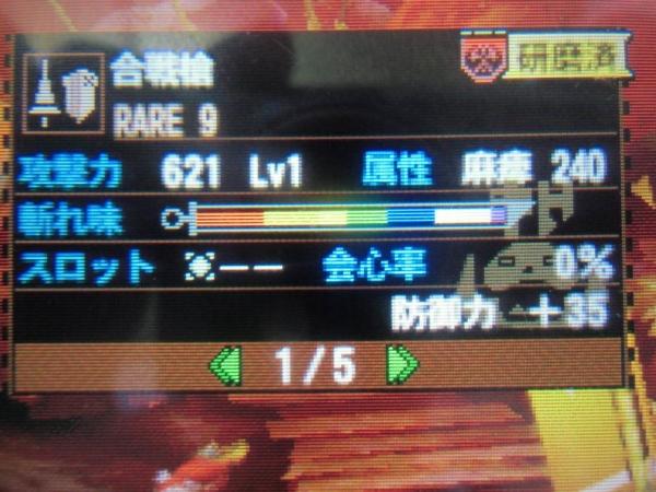 合戦槍 Lv1