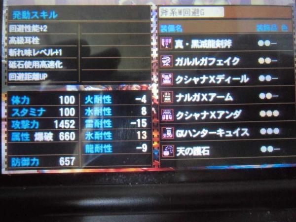 剣斧汎用G 2 ステ