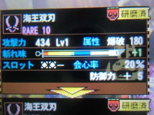 海王双刃 2