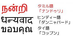 タミル語、ヒンディー語、そしてタイ語で「ありがとう」。タミル語の文字は結構丸っこい