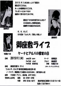 JPG2015年9月1日お座敷LVチラシ