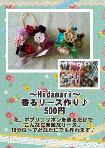Hidamari香るリース (356x500)