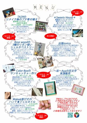 ミサワ7月裏 (356x500)