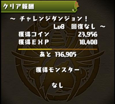 チャレダン9 LV8 Clear!