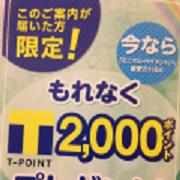 ファミマTカード、キャンペーンで2,000ポイントプレゼント