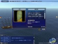海域調査6