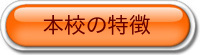 honkouの特徴