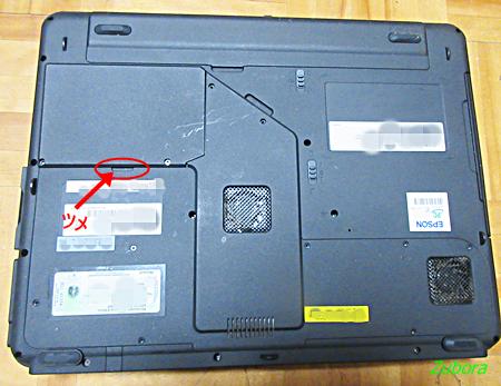 パソコンの捨て方