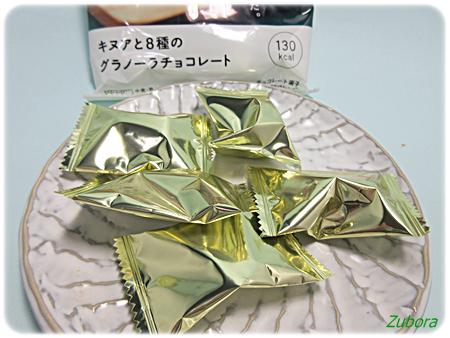 ローソンのキヌアと8種のグラノーラチョコレート