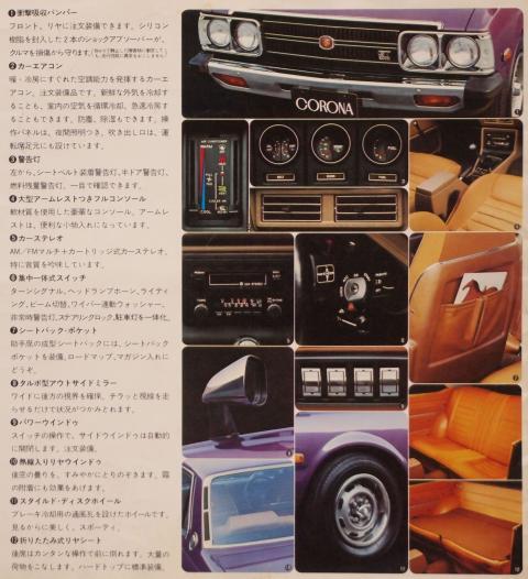 1973年8月 コロナGT 装備