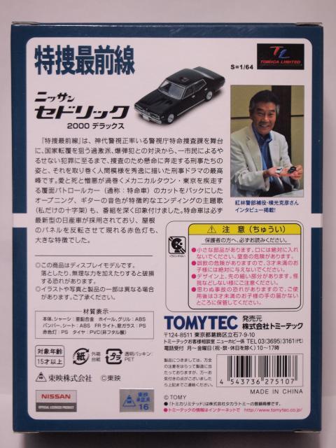 TLVN 特捜最前線Vol.1