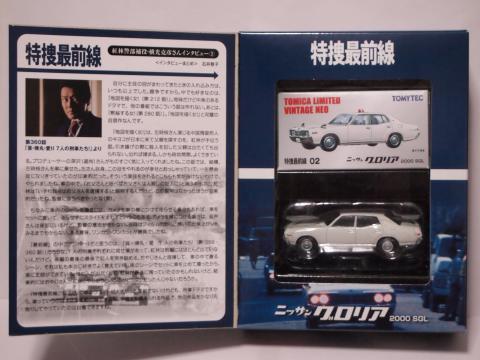TLVN 特捜最前線Vol.2 グロリア2000SGL
