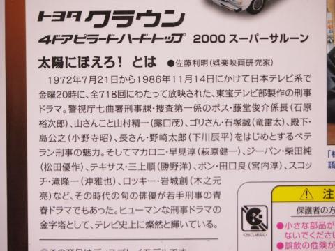 TLVN 太陽にほえろ!Vol.1 クラウン2000スーパーサルーン