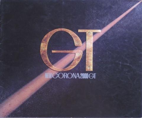 1973年8月 コロナGT カタログ