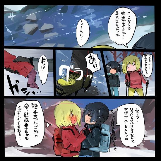 雲竜渓谷漫画