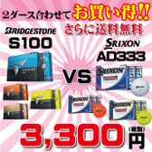 s100-ad333-set.jpg
