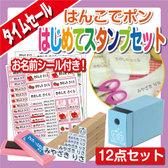 stamp_kensaku_top_16.jpg