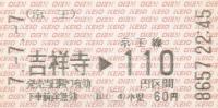平成7年7月7日切符_吉祥寺2