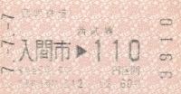 平成7年7月7日切符_入間市