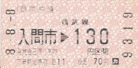 平成8年8月8日切符_入間市