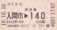 平成10年10月10日切符_入間市
