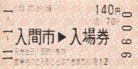 平成11年1月1日入場券_入間市