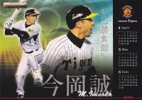 ジョーシンカレンダー2008年_今岡