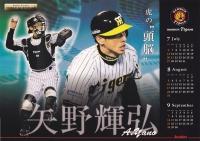 ジョーシンカレンダー2008年_矢野
