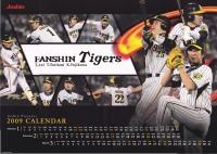 ジョーシンカレンダー2009年_球児_新井_鳥谷
