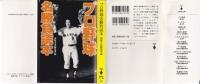 プロ野球名勝負読本_カバー