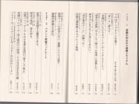 プロ野球名勝負読本_目次1