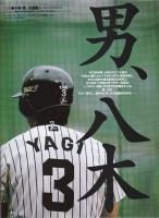 週刊朝日増刊20130715男八木絶対優勝2