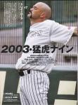 週刊朝日増刊20130715男八木絶対優勝7