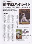週刊朝日増刊20130715男八木絶対優勝19