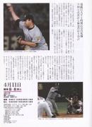 週刊朝日増刊20130715男八木絶対優勝20