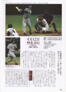 週刊朝日増刊20130715男八木絶対優勝21