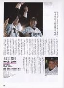 週刊朝日増刊20130715男八木絶対優勝22