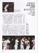 週刊朝日増刊20130715男八木絶対優勝24