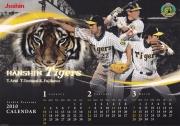 ジョーシンカレンダー2010年_球児_新井_鳥谷