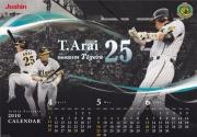 ジョーシンカレンダー2010年_新井