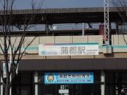 20150228蒲郡駅2