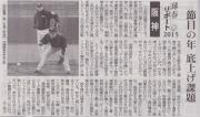 20150319朝日新聞_球春リポート2015