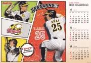 ジョーシンカレンダー2011年_4月~6月