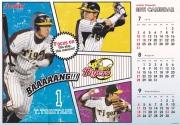 ジョーシンカレンダー2011年_7月~9月