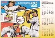 ジョーシンカレンダー2011年_10月~12月