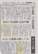 20150324朝日新聞_プロ野球展望