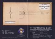 20150417ペンシルロケット展パンフレット1