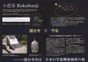 20150417ペンシルロケット展パンフレット4